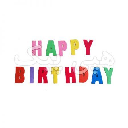 حروف نمدی Happy Birthday