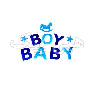 حروف نمدی Baby Boy