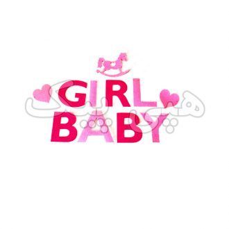 حروف نمدی Baby Girl