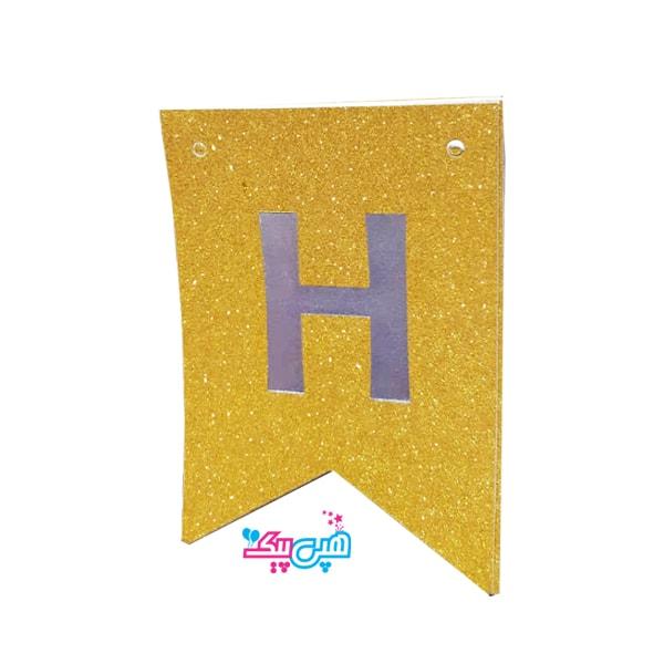 gold diadem happy banner-