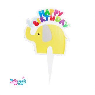 تاپر رو کیکی فیل زرد